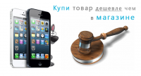 Аукцион, iphone, ipad и Ipad mini